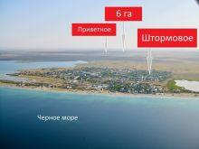 Продается участок 6 га., ЛПХ, возле с. Приветное, Крым.