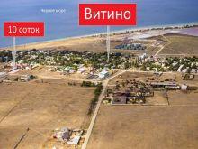 Продается земельный участок 10 соток в Крыму, с. Витино, госакт.