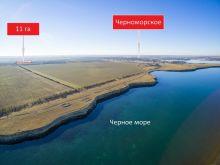 Продается земельный участок 11 га рядом с пгт. Черноморское