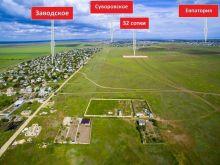 Продается участок 32 сотки в 150 метрах от кооп. Заводское
