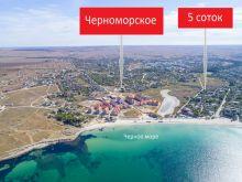 Продается участок 5 соток в пгт. Черноморское.