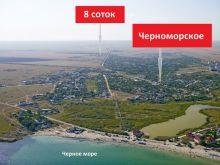Продается отличный участок в Крыму, п. Черноморское, 8 соток.