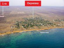 Продается недорого земельный участок 1 га рядом с с. Окуневка