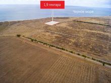 Продается земельный участок 1.9 га, 3.4 км от с. Молочное