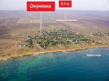 Продается земельный участок 9,2 га недалеко от с. Окуневка.