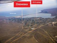 Продается земельный участок 13.5 соток в с. Оленевка