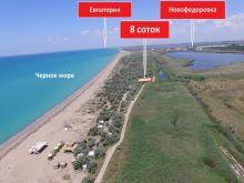 Продается земельный участок 9 соток, 0.7 км от пгт. Новофедоровка