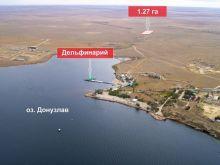 Продается участок 1.27 га, 1.4 км от пгт. Новоозерное, госакт