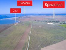 Продается земельный участок 2 га, 700 метров от с. Крыловка