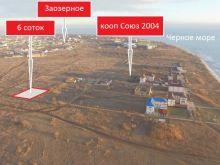Продаются земельный участок 6 соток, 300 метров от пгт. Заозерное