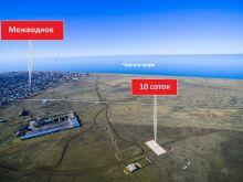 Продается участок 10 соток в с. Межводное Черноморского района.