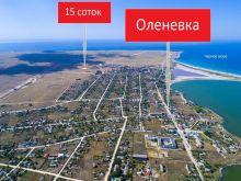 Продается выгодно участок в с. Оленевка