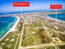Продается недорого участок 10 соток в селе Межводное