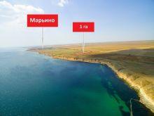 Продается участок 1 га рядом с с, Марьино Черноморского района