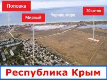 Продается земельный участок 20 соток, кооп Садовод 2007, пгт. Мирный
