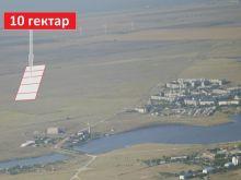 Крым. Земельный участок в 600 метрах от пгт. Новоозерное, 10 гектар