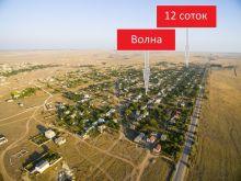 Продается земельный участок 12 соток рядом с пгт. Черноморское