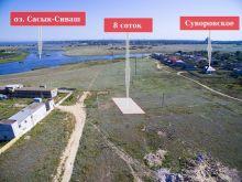 Продается участок 8 соток в селе Суворовское