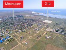 Продается земельный участок 2 га в с. Молочное