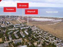 Крым. Продается земельный участок 20 соток возле пгт. Мирный
