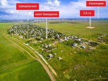 Продается земельный участок 2.6 гектара, 2 км от г. Евпатории