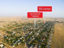 Продается земельный участок 30 соток в кооп. Таврия