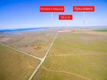 Продается земельный участок 16.2 га 1.8 км от с. Крыловка