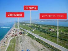 Участок 10 соток, Сакский район, Крым, ЖД станция Солнышко.