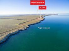 Продается земельный участок 1,5 га на берегу моря недалеко от пгт. Черноморское.