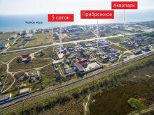 Продается земельный участок 5 соток в с. Прибрежное