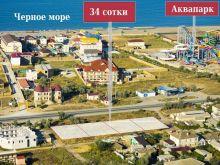 Продается коммерческий участок 34.4 сотки в с. Прибрежное.
