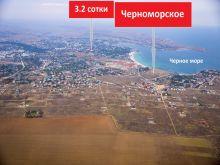 Продается участок в центре пгт. Черноморское