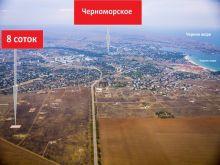 Продается недорого участок 8 соток в пгт. Черноморское