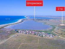 Продается земельный участок 2 га, 800 м от с. Штормовое