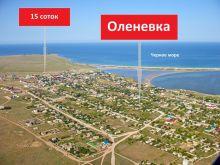 Продается участок 15 соток в с. Оленевка Черноморского района