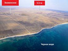 Продается земельный участок 5,5 га недалеко от с. Знаменское