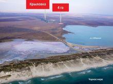 Продается земельный 4 га, 400 метров от с. Крыловка