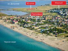 Продаются земельные участки, общей площадью 60 соток, 400 метров от пгт. Мирный