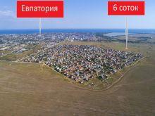 Продается земельный участок 6 соток в Евпатории