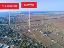 Срочно продается участок 8 соток в с. Новосельское
