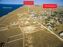Продается участок в Крыму, с. Межводное 9,5 соток.
