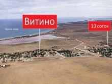 Продается земельный участок 10 соток, с. Витино