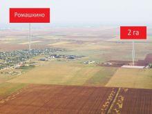Продается земельный участок 2 га, с. Ромашкино, госакт