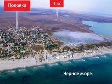 Продается земельный участок 2 га, 1 км от с. Поповка