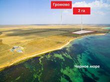 Продается земельный участок 2 га, 2.6 км от с. Громово