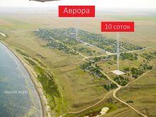 Продается участок 10 соток в с. Аврора, Раздольненский район