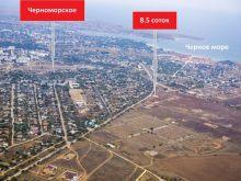 Продается участок 8,5 соток в пгт. Черноморское.
