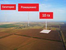 Продается земельный ПАЙ 10 гектар, с. Ромашкино, госакт