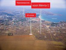 Продается участок 30 соток в пгт. Черноморское.