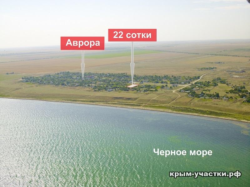 Продается участок 22 сотки в с. аврора, раздольненский район.